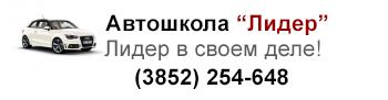 """Автошкола """"Лидер"""" - курсы вождения в Барнауле"""